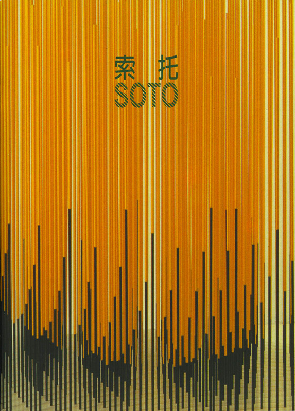 Soto exhibition catalogue Taiwan 1997